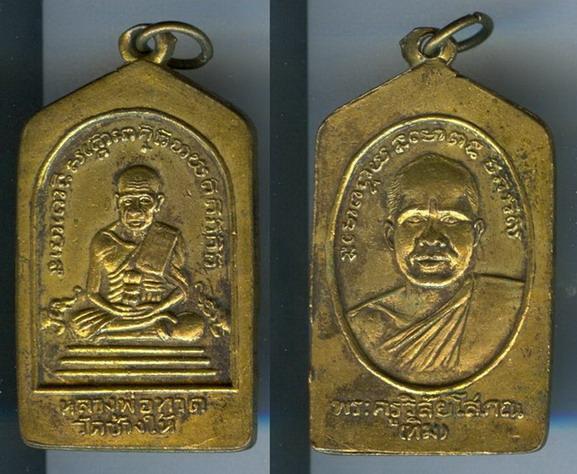 เหรียญหลวงพ่อทวด วัดช้างไห้ พิมพ์ห้าเลี่ยม เนื้อทองแดงกระไหล่ทอง พิมพ์นิยม