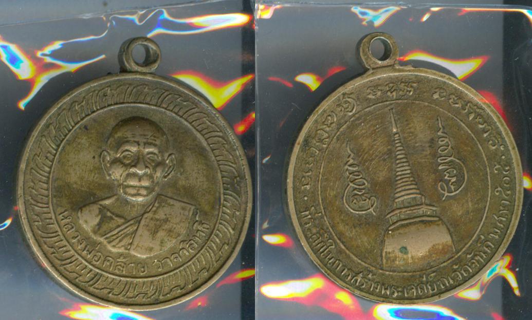เหรียญหลวงพ่อคลัาย วัดจันดี ปี2505 บล๊อกนิยม