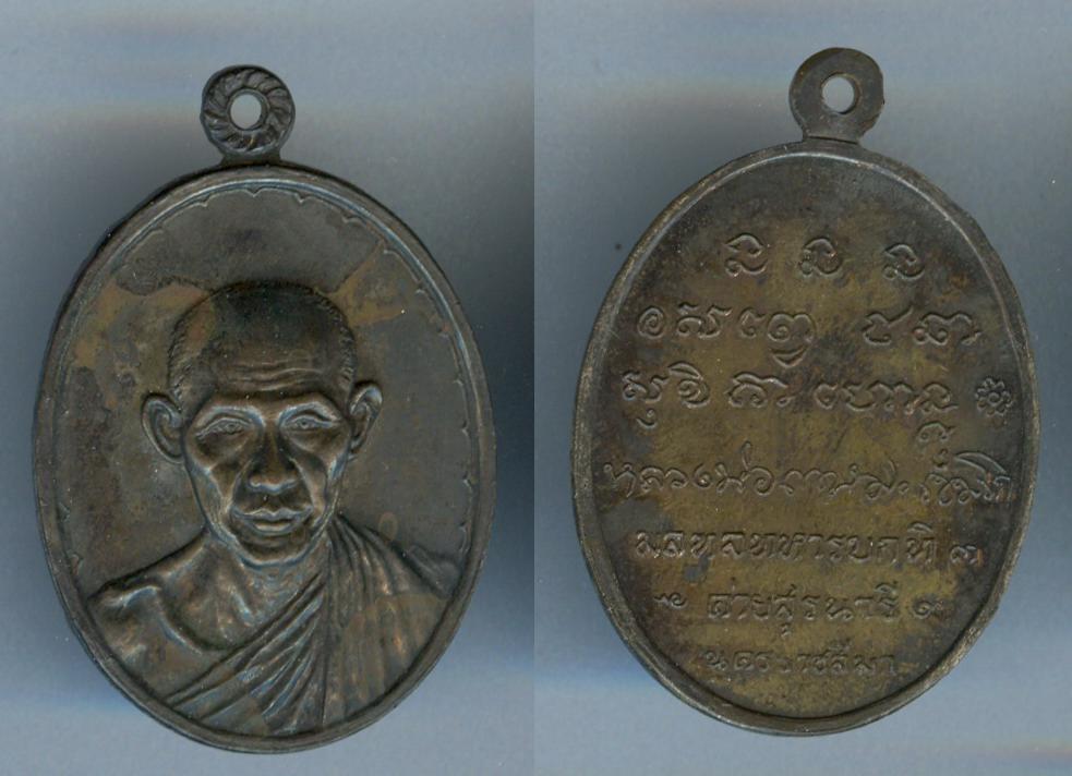 เหรียญหลวงพ่อเกษม สร้างโดยมณฑลทหารบกที่3ค่ายสุรนารี นครราชสีมา เนื้อนวะ