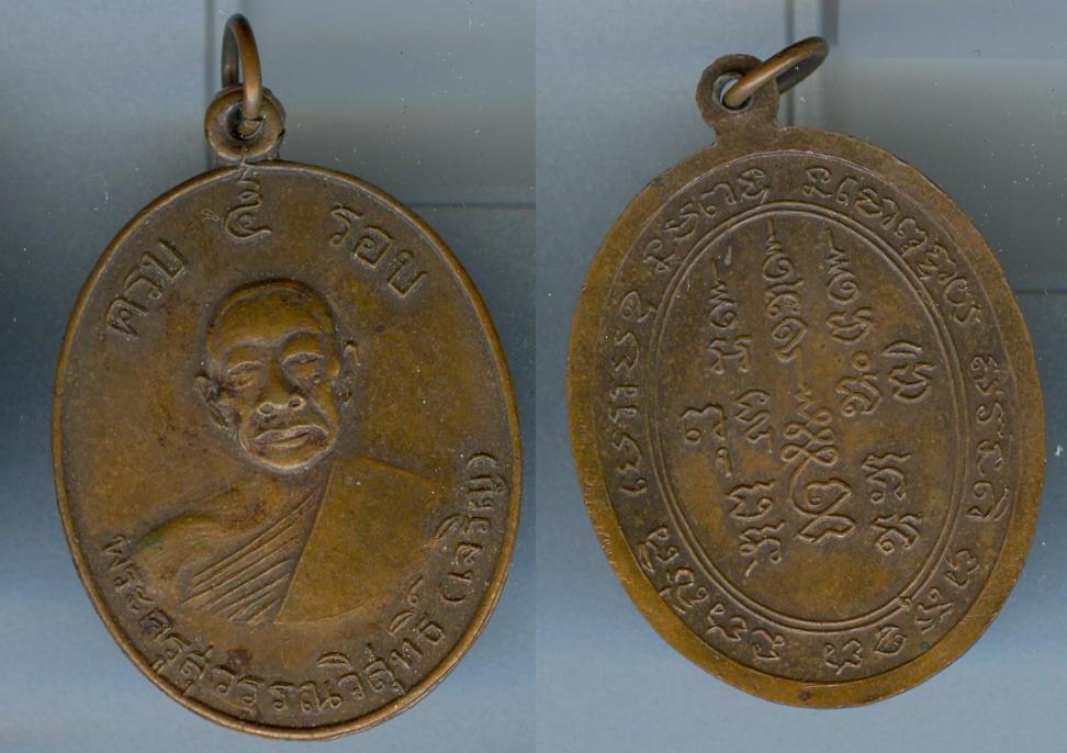 เหรียญหลวงพ่อเจริญ รุ่นแรก จ.สุพรรณบุรี 1