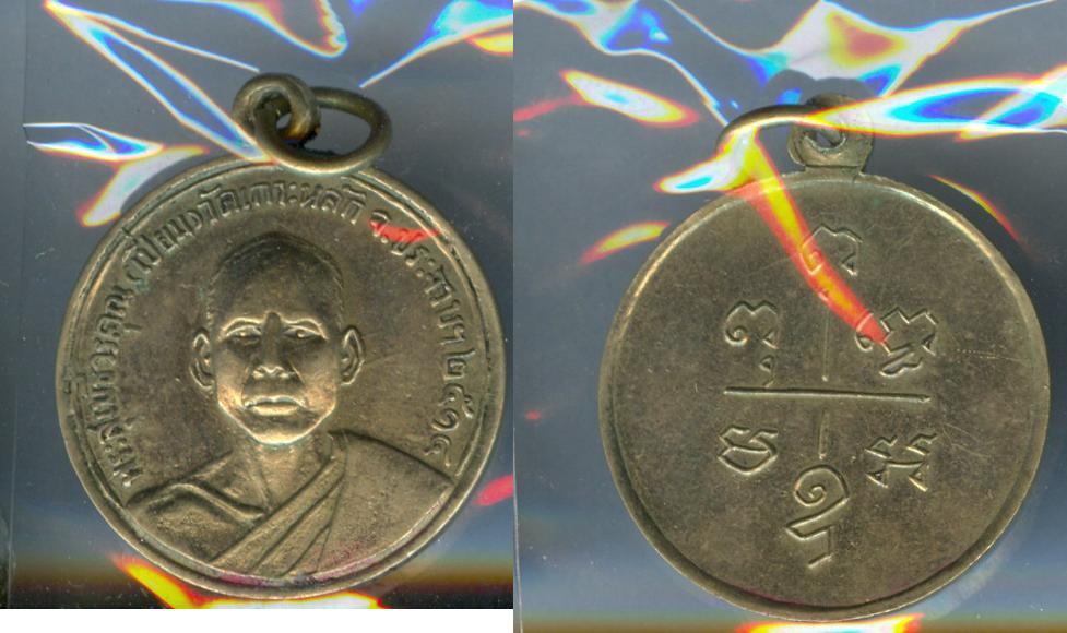 เหรียญหลวงพ่อเปี่ยม วัดเกาะหลัก รุ่นแรก ปี 2514 เนื้ออาบาก้า