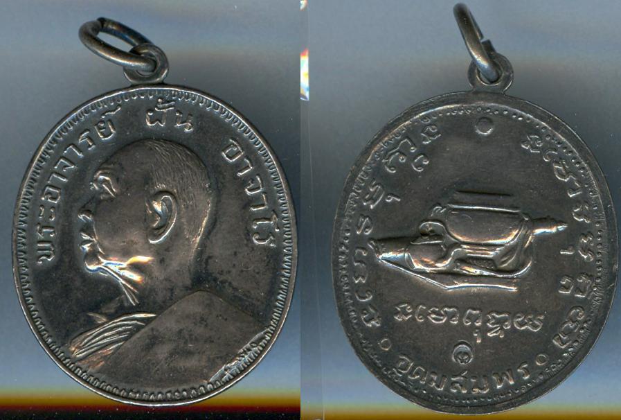 เหรียญอาจารย์ฝั้น อุดมสมพร เนื้อเงิน มีโค๊ต ก.ว. รุ่น 43
