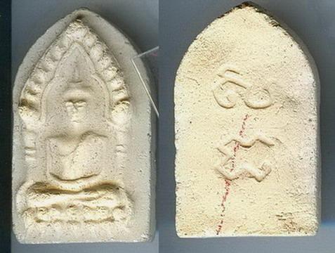 เนื้อผง หลวงปู่เหรียญ พิมพ์ใหญ่ จ.กาญจนบุรี