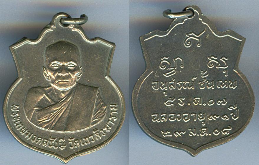 เหรียญพระเทพมงคลรักษี วัดเทวสังฆาราม รุ่นแรกปี2507 จ.กาญจบุรี1