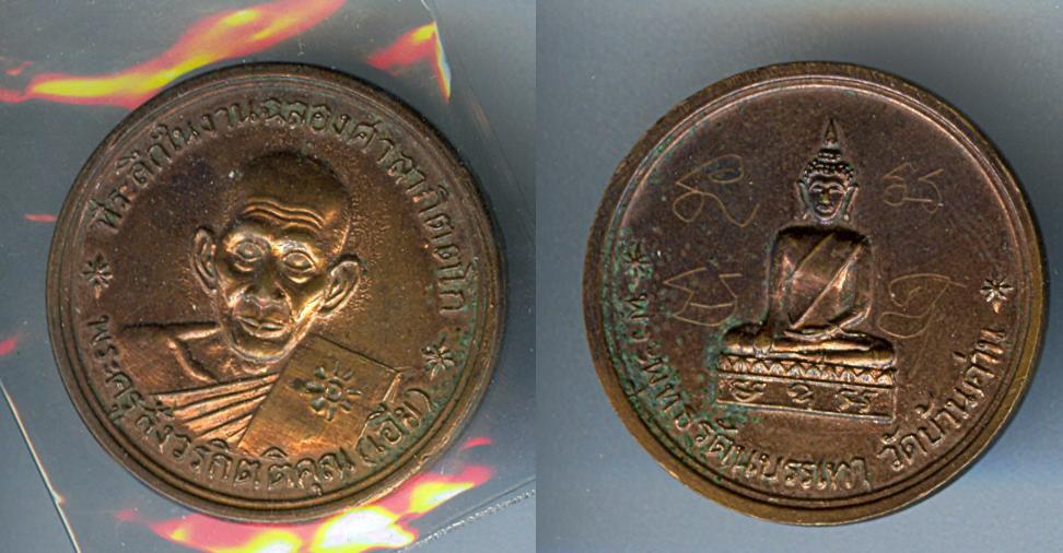 เหรียญหลวงพ่อเอีย วัดบ้านด่าน รุ่นฉลองศาลา เนื้อนวะ จ.ปราจีนบุรี