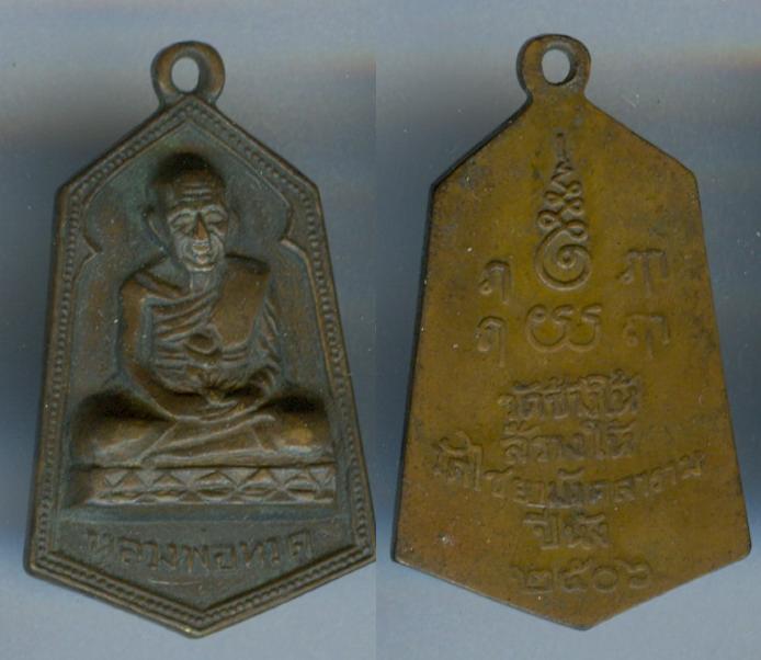 เหรียญหลวงปู่ทวด พิมพ์ห้าเหลี่ยม วัดไชยมังคลารามปีนัง ปี2506