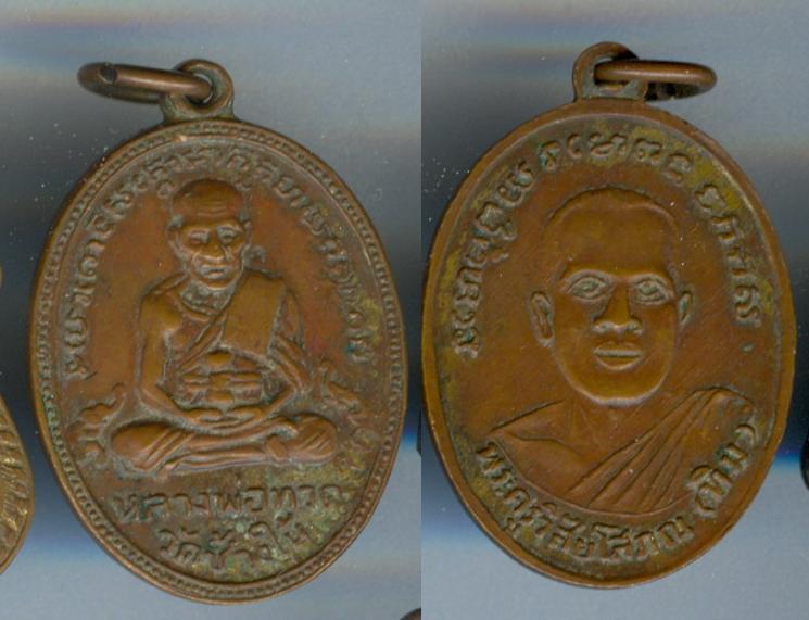 เหรียญหลวงพ่อทวดวัดช้างให้ รุ่น4 เนื้อทองแดง