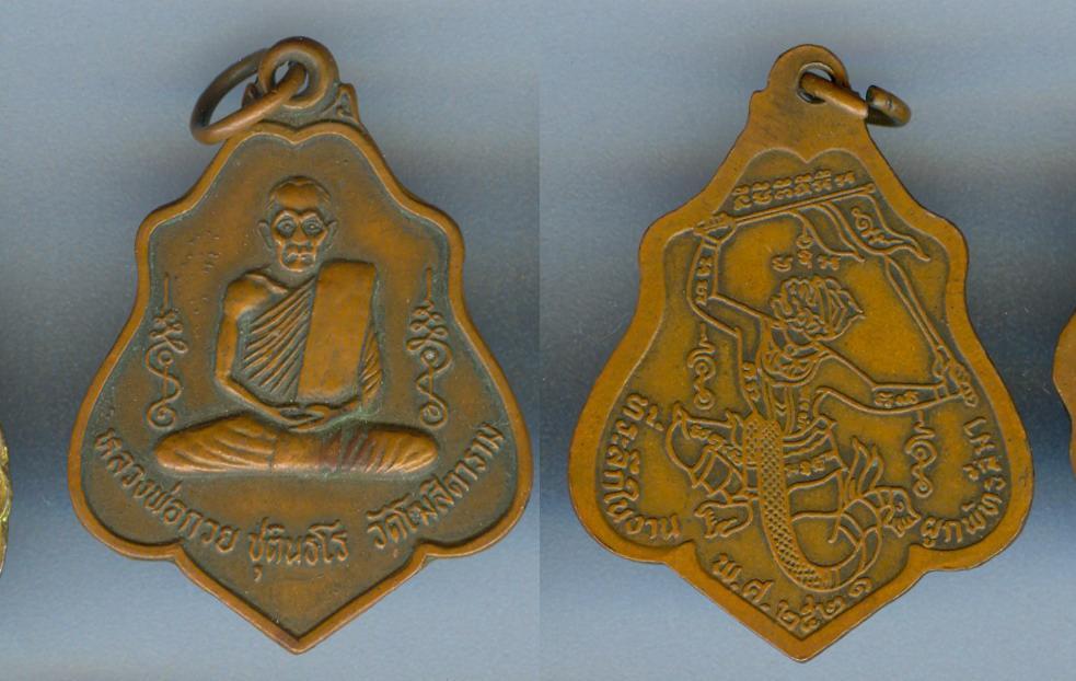 เหรียญหลวงพ่อกวย วัดโฆสิตาราม ปี2521 งานผูกพัทธสีมา
