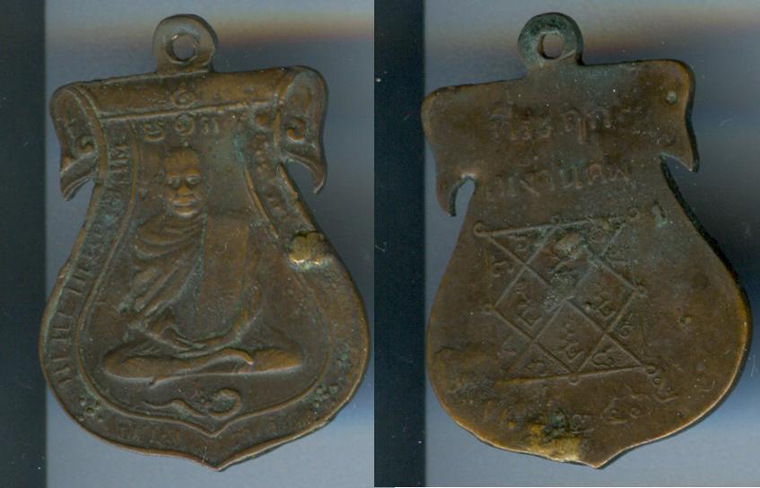 เหรียญอาจารย์เก่าที่รฤกในงานศพ ปี2465
