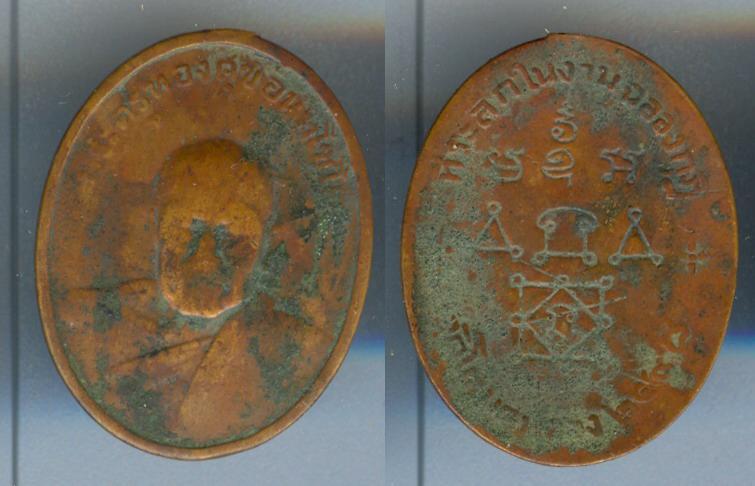 เหรียญหลวงพ่อทองสุข วัดโตนดหลวง รุ่น2 ปี2498 จ.เพชรบุรี