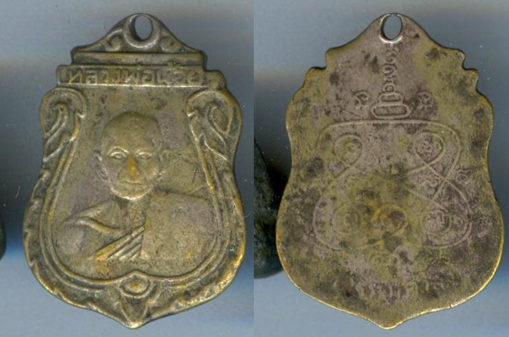 พระเครื่อง เหรียญหลวงพ่อน้อย วัดธรรมศาลา รุ่น2 จ.นครปฐม เนื้อเงิน