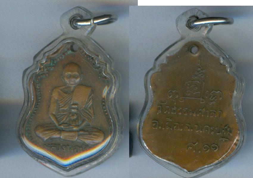 พระเครื่อง เหรียญหลวงพ่อน้อย วัดธรรมศาลา รุ่นศ.11 จ.นครปฐม