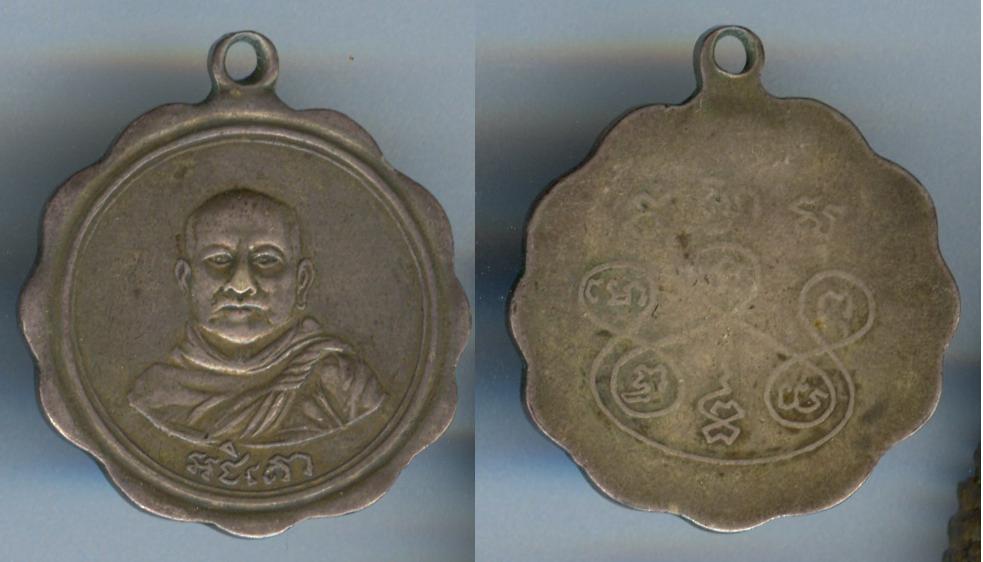 เหรียญอชิโต รุ่นแรก จ.ชุมพร เนื้อเงิน