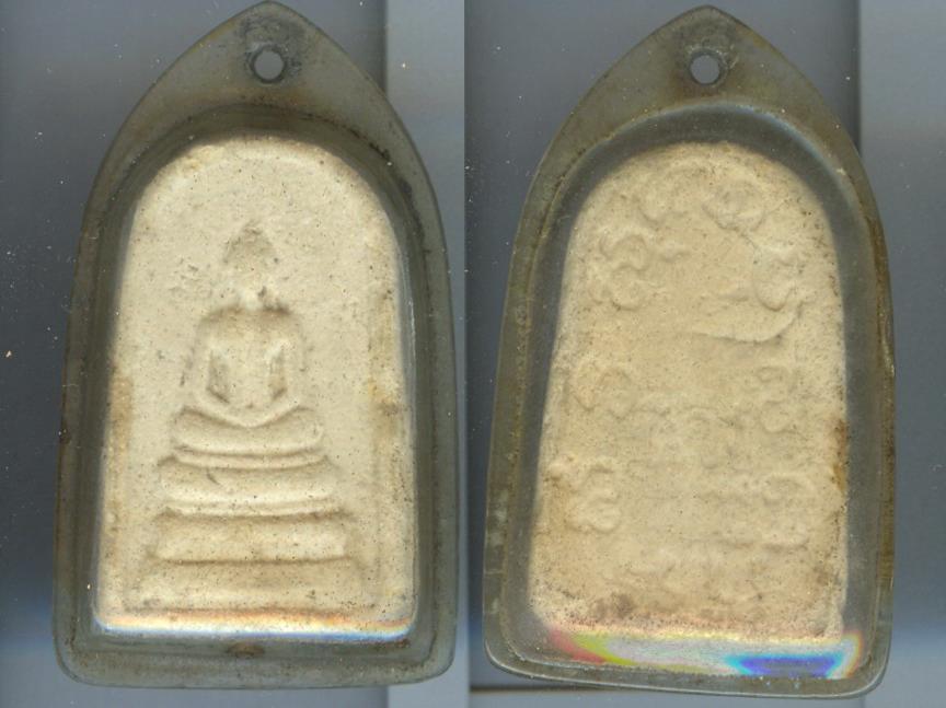 สมเด็จหลวงปู่เหรียญ เนื้อผง จ.กาญจนบุรี