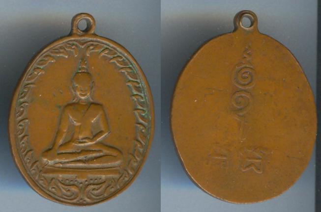 เหรียญพระพุทธ วัดนวลนรดิศ