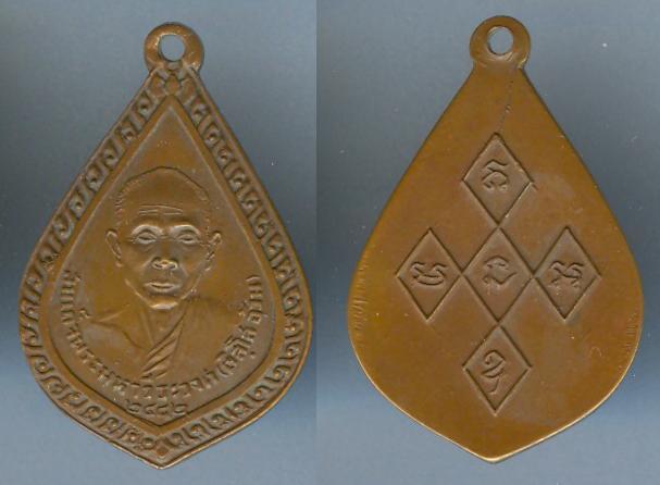 เหรียญสมเด็จพระมหาวีรวงศ์ (อ้วน) ปี2548