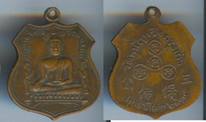 เหรียญพระพุทธไตรรัตนนายก วัดพนัญเชิง เนื้อทองแดง ปี2519