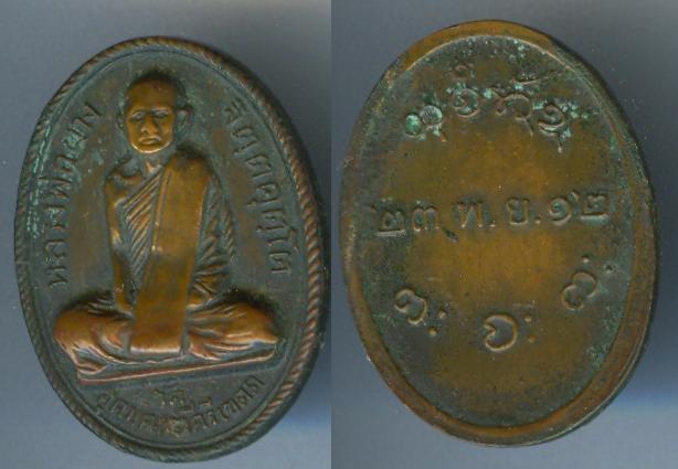 เหรียญหลวงพ่อฝาง วัดอุดมคงคาคีรีเขต รุ่นแรกปี2512 ตัดหู