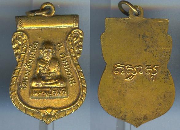 เหรียญหลวงพ่อจ้อย วัดบางช้างเหนือ อ.สามพราน เนื้อทองแดงกะไหล่ทอง
