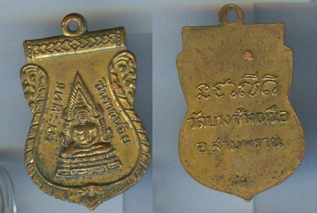 เหรียญพระพุทธชินราช วัดบางช้างเหนือ อ.สามพราน เนื้อทองแดงกะไหล่ทอง
