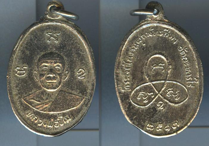 เหรียญหลวงปู่ทิม วัดละหารไร่ ปี2517 เนื้ออาบาก้า พิมพ์บล๊อกแตก