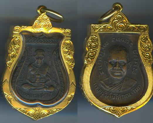 เหรียญหลวงพ่อทวด วัดช้างไห้ รุ่น3 เนื้อทองแดง บล๊อกกิ่งไผ่ เลี่ยมทอง