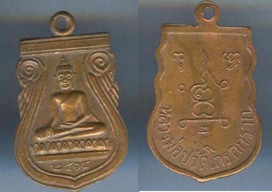 เหรียญหลวงพ่อวัดโกรกกราก รุ่น 2 ปี 2514 เนื้องทองแดง
