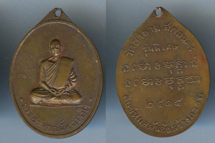 เหรียญอาจารย์ฝั้น วัดถ้ำขาม สกลนคร รุ่นพิเศษ ปี2514 ศิษย์หมอผันชัยสร้าง