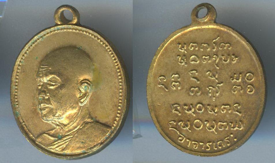 เหรียญอาจารย์ฝั้น จ.สกลนคร เนื้อทองแดงกะไหล่ทอง