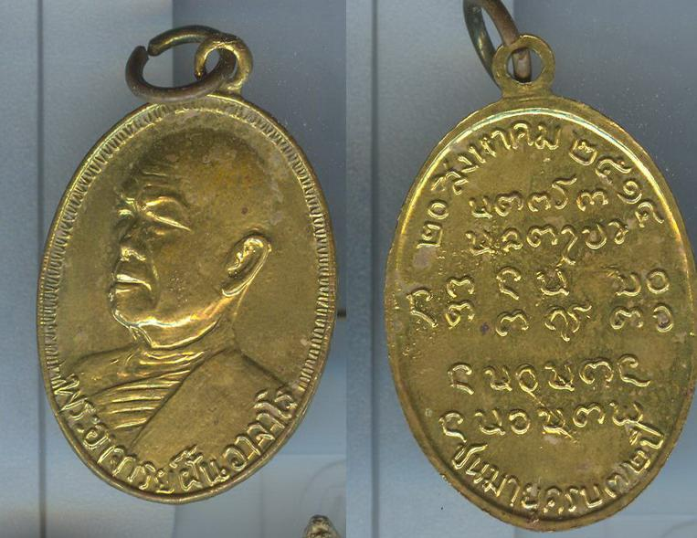 เหรียญอาจารย์ฝั้น อายุครบ72ปี เนื้อฝาบาตร ปี 2514