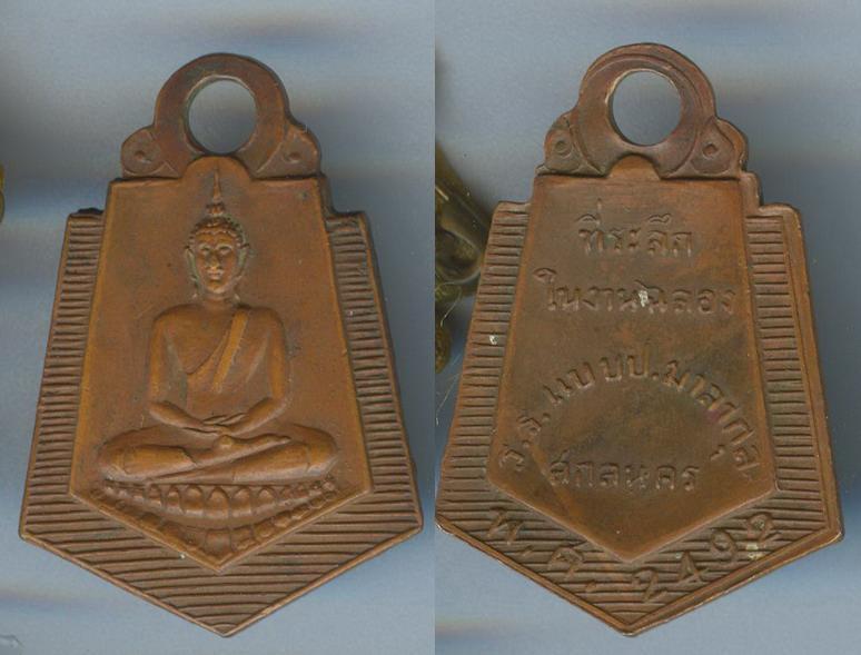 เหรียญพระพุทธ งานฉลอง ร.ร.แบบ ป.มาลากุล จ.สกลนคร ปี2492 อ.ฝั้นปลุกเสก