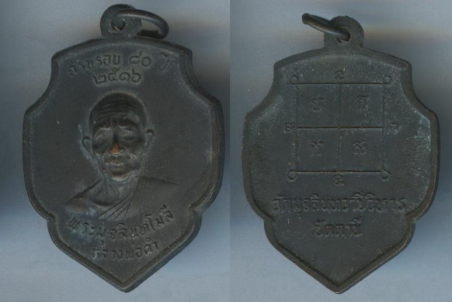 เหรียญพระมุจลินทโมลี (หลวงพ่อดำ) วัดมุจลินทรวาปีวิหาร รุ่นแรก จ.ปัตตานี ปี2516