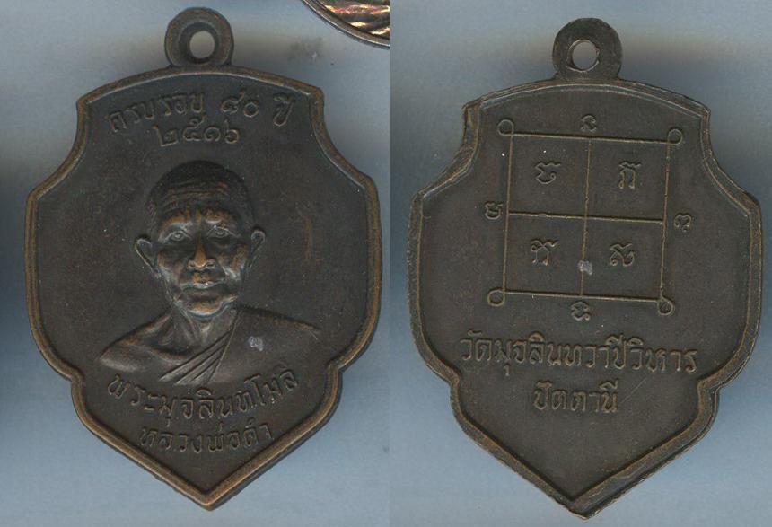 เหรียญพระมุจลินทโมลี (หลวงพ่อดำ) วัดมุจลินทรวาปีวิหาร จ.ปัตตานี ปี2516  รุ่นแรก2