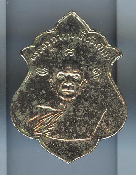 เหรียญหลวงพ่อทิม วัดละหารไร่ จ.ระยอง รุ่นแรก