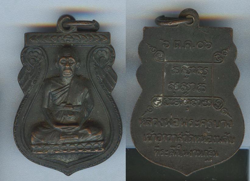 พระเครื่อง เหรียญหลวงพ่อพระครูบาง วัดหนองพลับ รุ่นแรก ปี2506