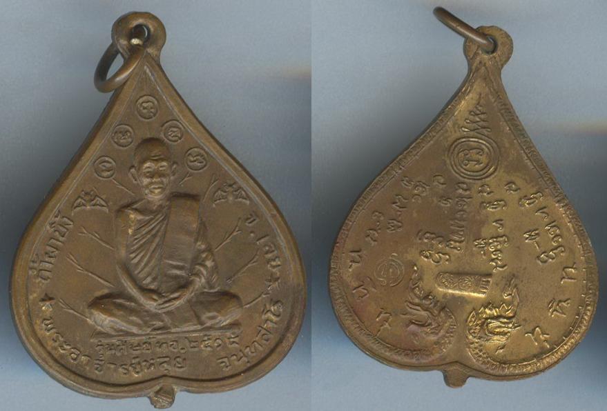 เหรียญพระอาจารย์หลุย วัดถ้ำผาบิ้ง จ.เลย ปี 2515