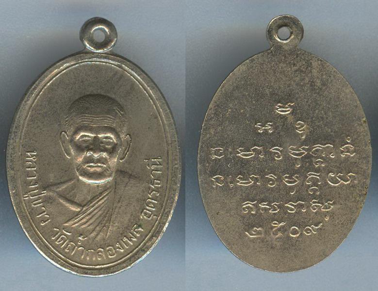 เหรียญหลวงปู่ขาว วัดถ้ำกลองเพลง จ.อุดรธานี รุ่นแรก ปี2509