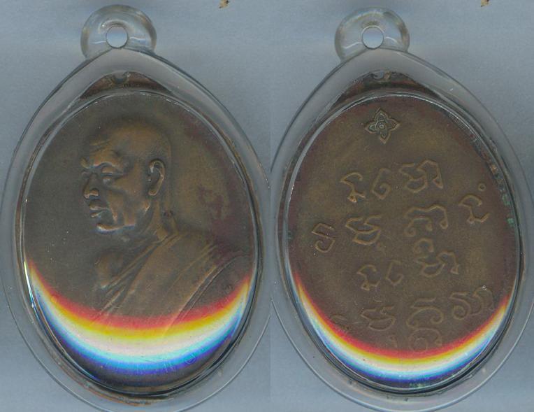 เหรียญอาจารย์ฝั้น  รุ่น7 เนื้อทองแดงรมดำ
