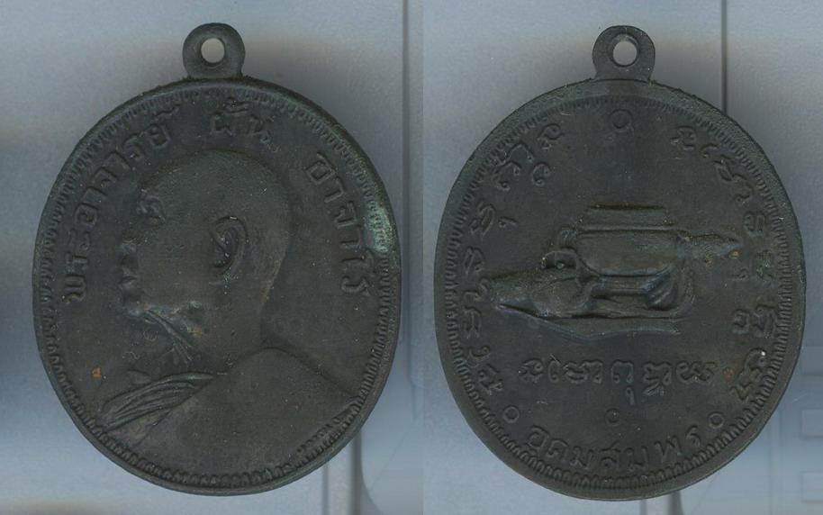 เหรียญอาจารย์ฝั้น  รุ่น9 เนื้อทองแดงรมดำ