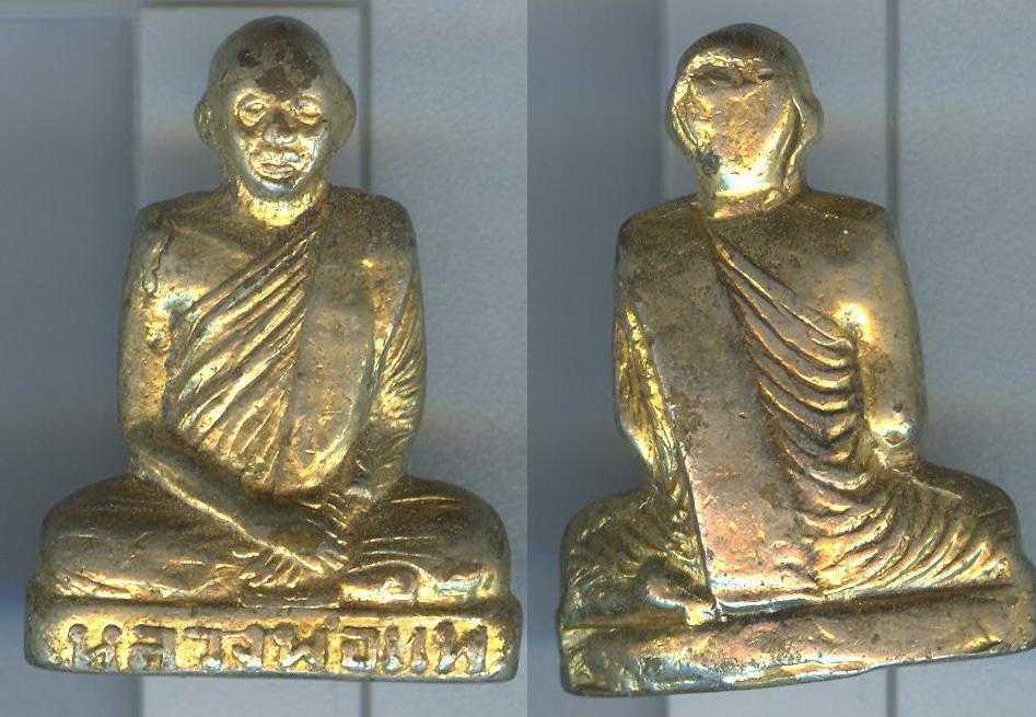 รูปหล่อปั้มหลวงพ่อแพ วัดพิกุลทอง จ.สิงห์บุรี รุ่นแรก