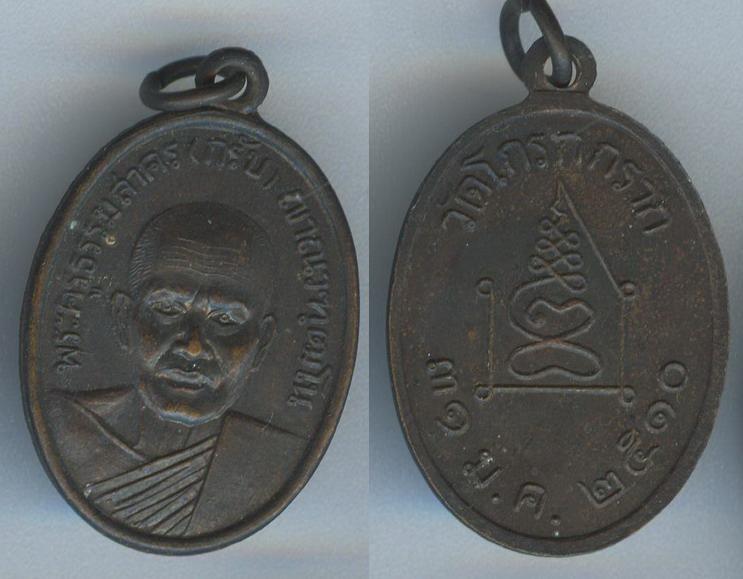 เหรียญพระครูธรรมสาคร (หลวงพ่อกรับ) วัดโกรกกราก  รุ่นแรกปี2510 เนื้อทองแดงรมดำ