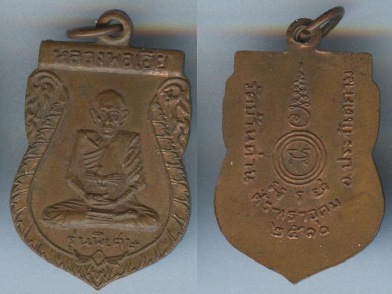เหรียญหลวงพ่อเอีย วัดบ้านด่าน รุ่นพิเศษ ปี2510.