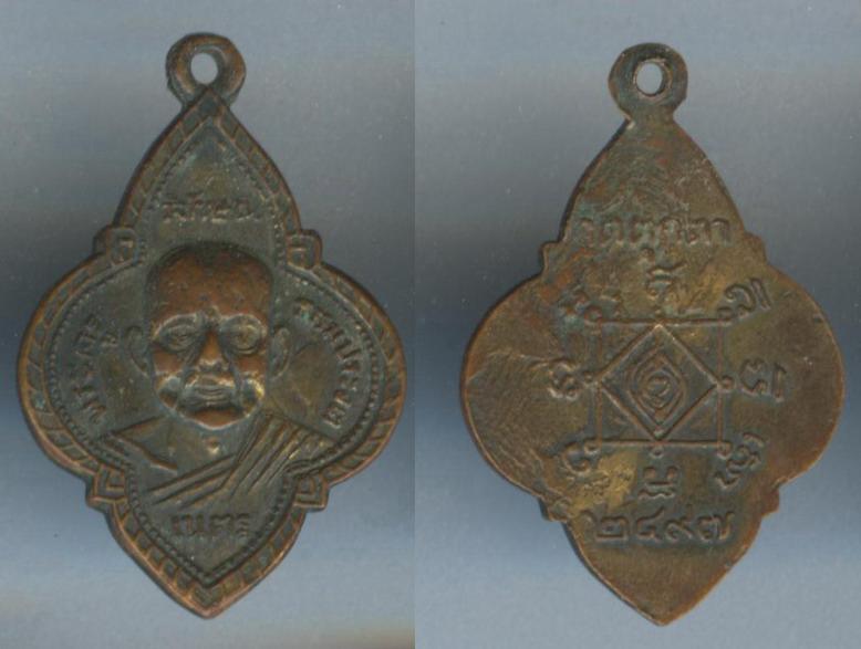 เหรียญพระครูวิจัษณธรรมประนต(หลวงพ่อเนตร) วัดตุ๊กตา จ.นครปฐม ปี2497.