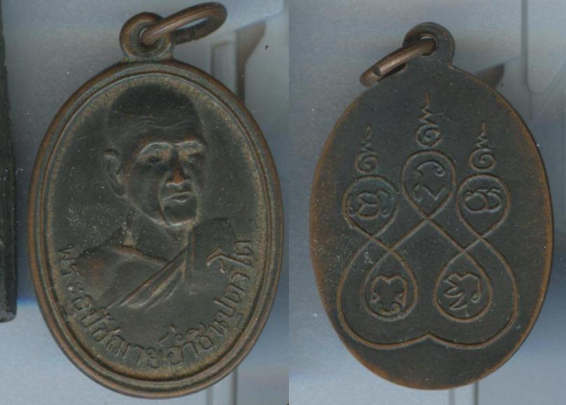 เหรียญพระอุปัชฌาย์อ่ำ ชินปุตร์โต.