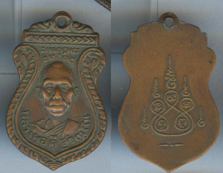 เหรียญหลวงพ่อดี สุวณโณ จ.นครปฐม รุ่นแรก2.