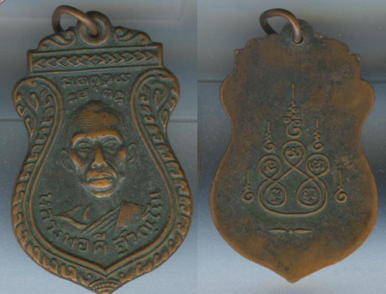 เหรียญหลวงพ่อดี สุวณโณ จ.นครปฐม รุ่นแรก.