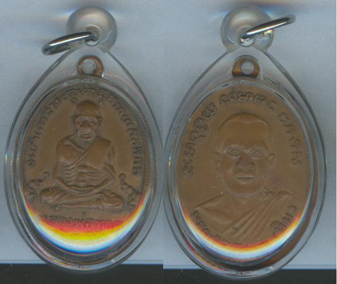 เหรียญหลวงปู่ทวด วัดช้างไห้ รุ่นสี่ เนื้อทองแดง ปี 2505