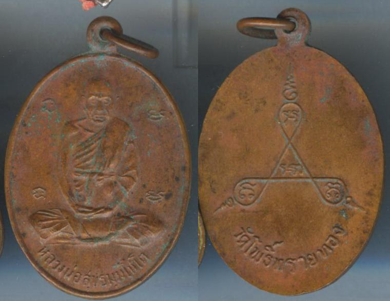 เหรียญหลวงพ่อสุข วัดโพธิ์ทรายททอง หลังยันต์สาม เนื้อทองแดง.
