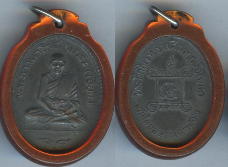 เหรียญหลวงปู่เอี่ยม วัดโคนอน ที่ระฤกงานวางศิลาฤกษ์อุโบสถ์ ปี2512 เนื้อเงิน.