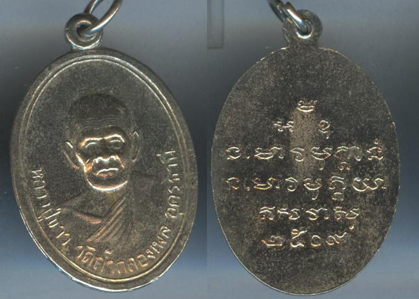 เหรียญหลวงปู่ขาว วัดถ้ำกลองเพลง จ.อุดรธานี รุ่นแรก ปี2509.